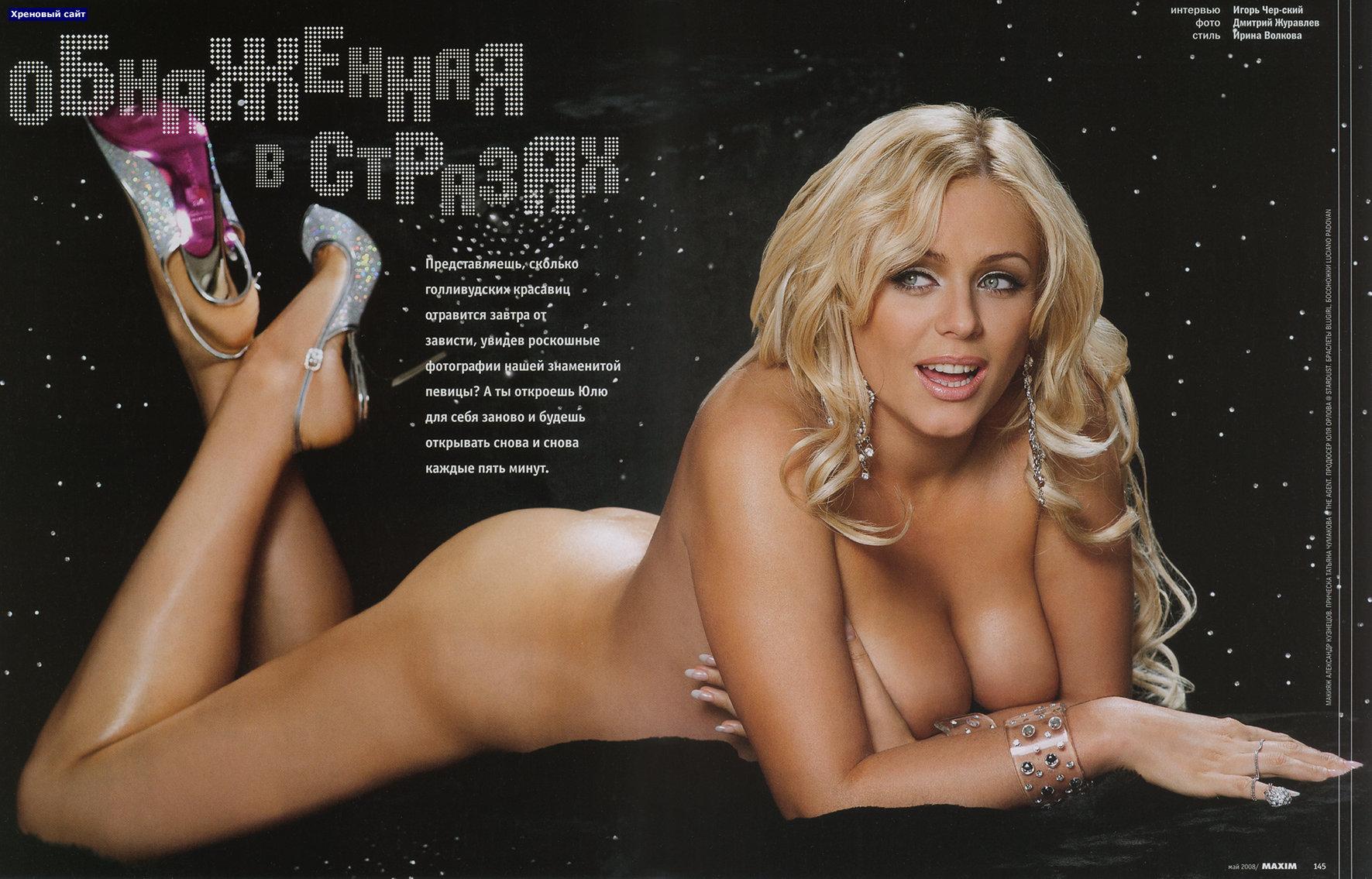 Российские Звезды Без Голые